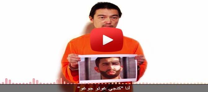 ISLAM BARBARO: GIAPPONESE MUORE SGOZZATO – VIDEO