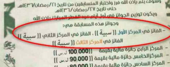 ISIS mette in palio schiave sessuali in concorso a premi Corano